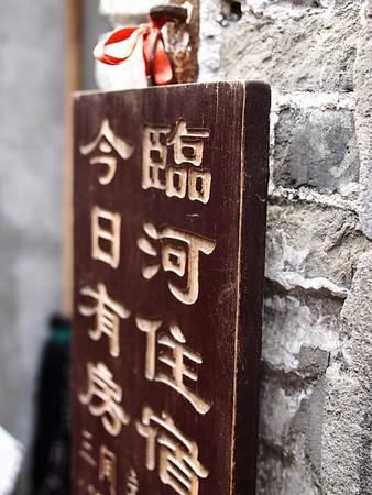 Carved sign